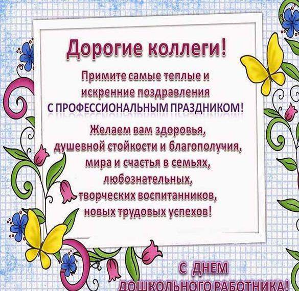 Электронная открытка на день дошкольного работника с поздравлением