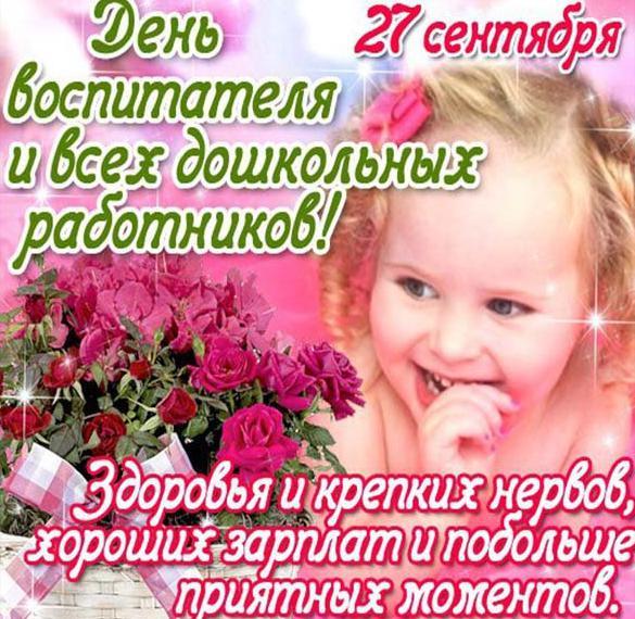 Картинка на день дошкольного работника с поздравлением