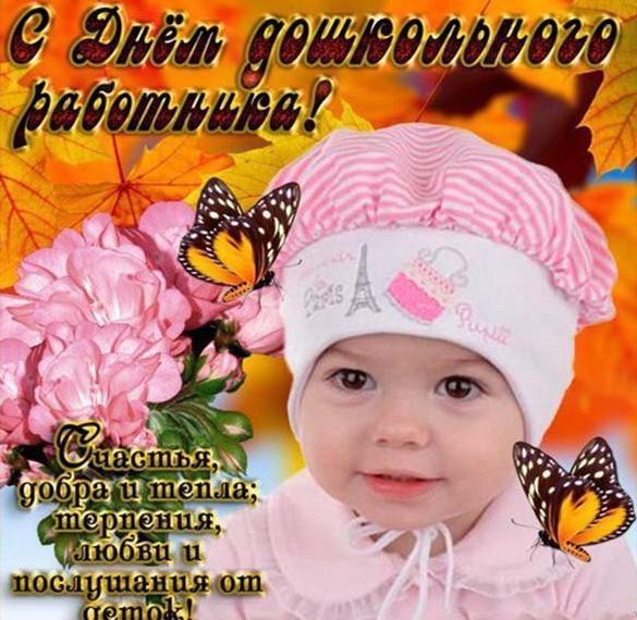 Открытка на день дошкольного работника с поздравлением