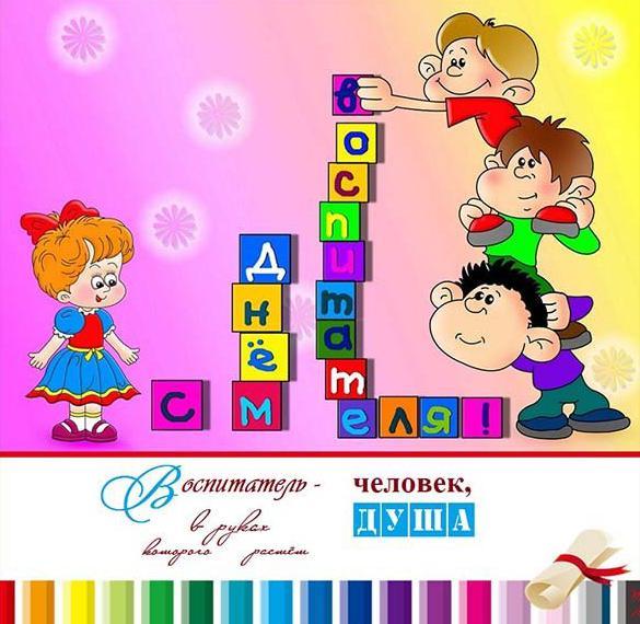 Картинка на день дошкольного воспитателя