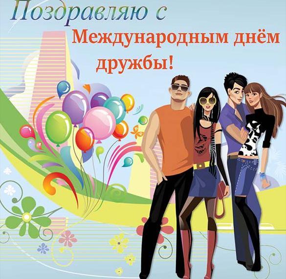 Картинка на день друзей с коротким поздравлением