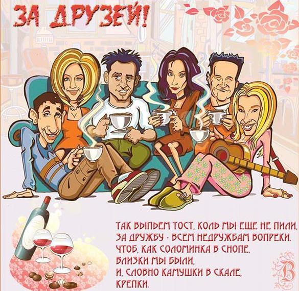 Прикольная открытка на день друзей с поздравлением