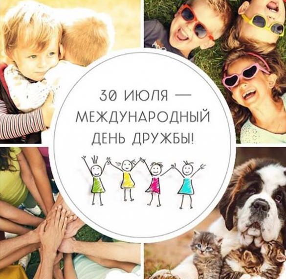 Картинка на день дружбы с надписями