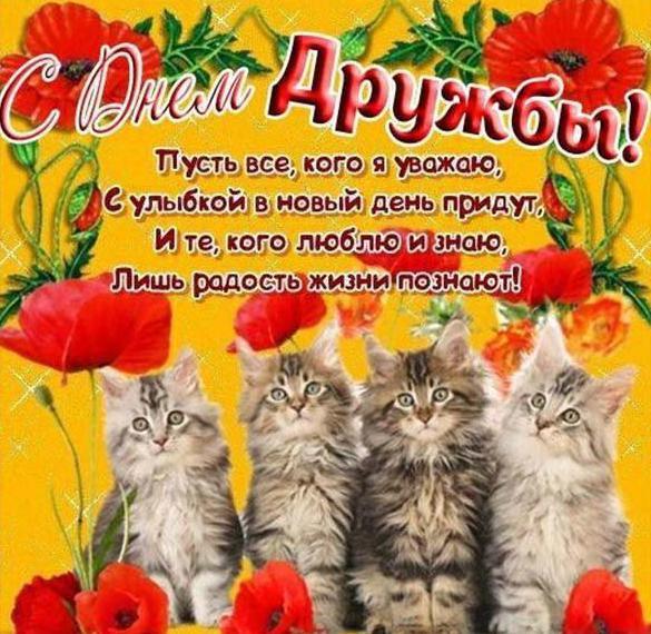 Прикольная открытка на день дружбы