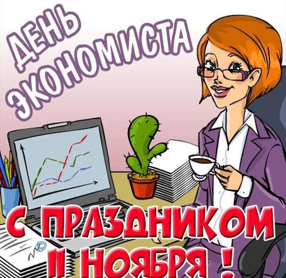 Картинка на день экономиста 11 ноября