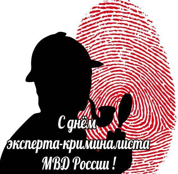 Картинка на день эксперта криминалиста МВД России с поздравлением