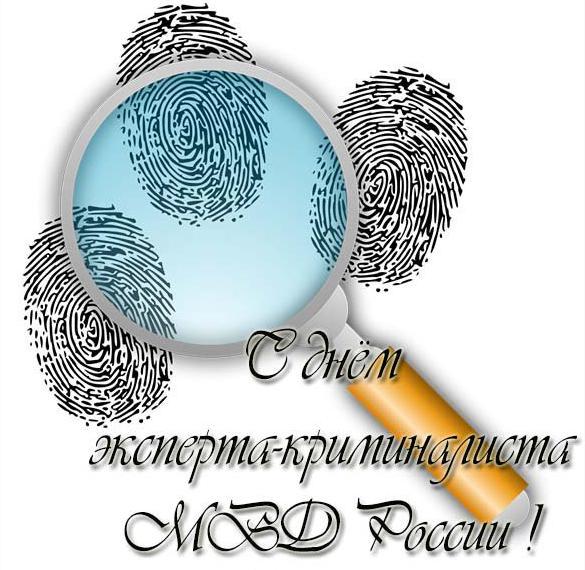 Открытка на день эксперта криминалиста МВД России с поздравлением