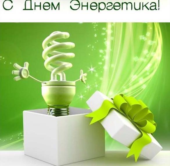 Прикольная картинка на день энергетика