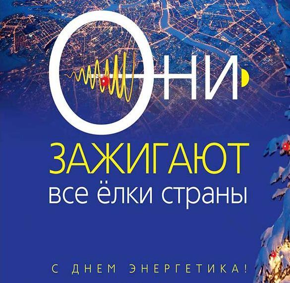Прикольная открытка на праздник день энергетика