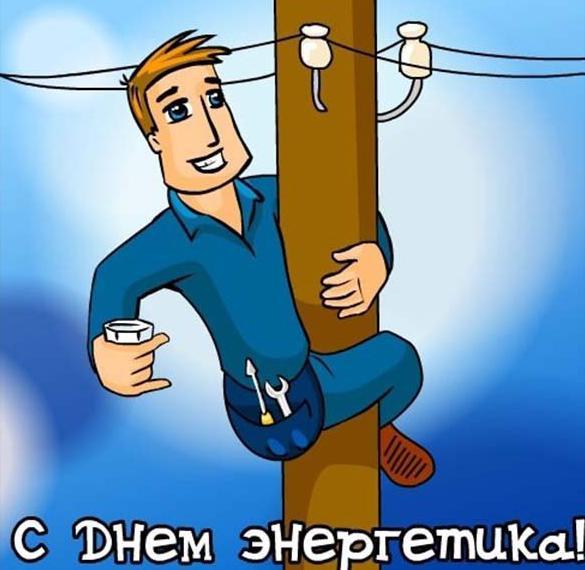 Рисунок на праздник день энергетика