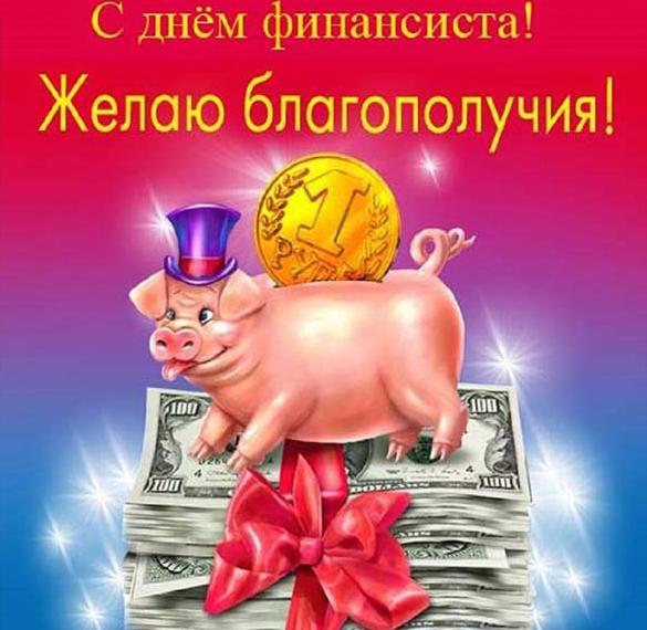 Открытка на день финансиста России