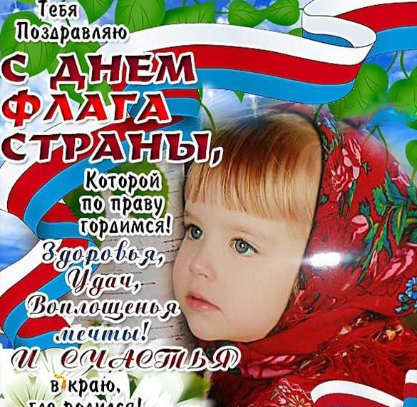 Фото картинка на день флага России