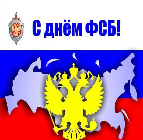 Электронная открытка на день ФСБ
