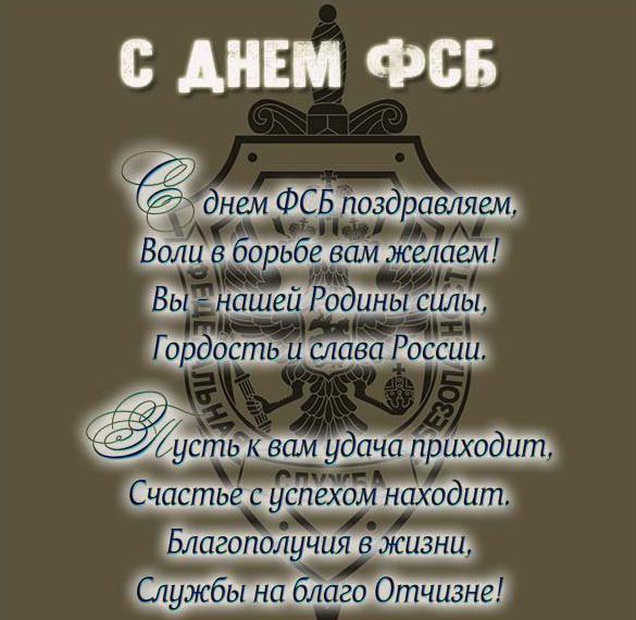 Картинка на день ФСБ с поздравлением