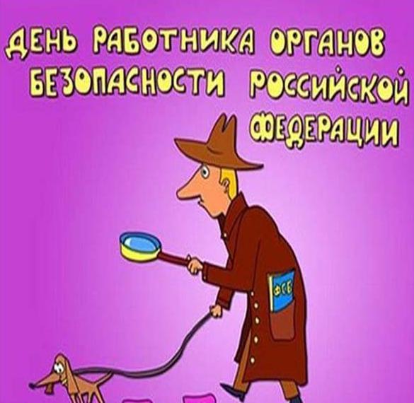 Картинка на день ФСБ прикольное с поздравлением