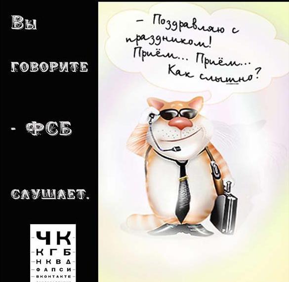 Смешная картинка на день ФСБ