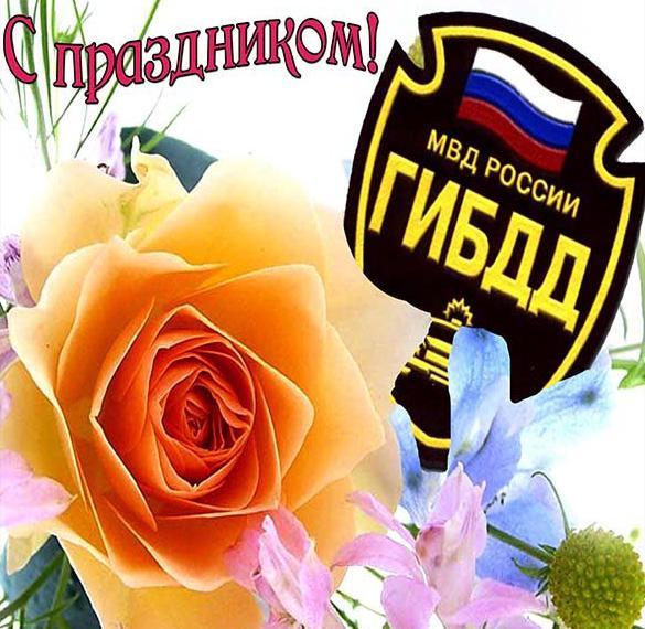Картинка на день ГАИ России