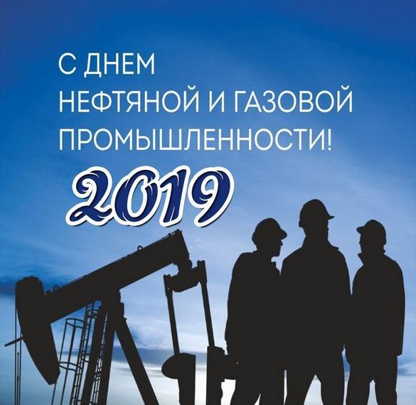 Открытка на день газовика 2019