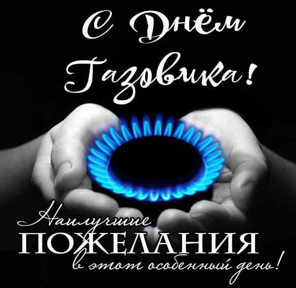 Картинка на день газовика с поздравлением