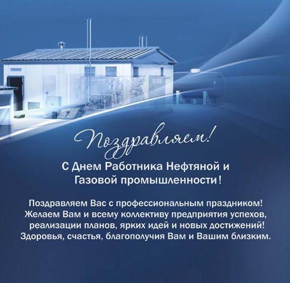 pozdravleniya-s-dnem-gazovika-otkritki foto 14