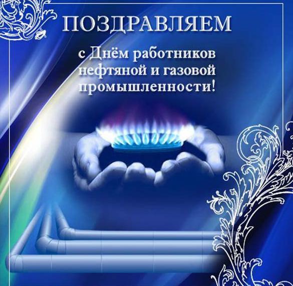 pozdravleniya-s-dnem-gazovika-otkritki foto 7