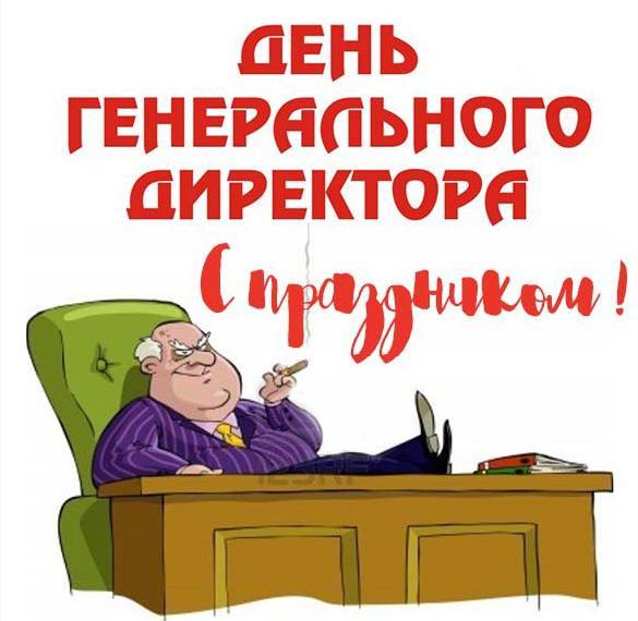 Электронная открытка на день генерального директора