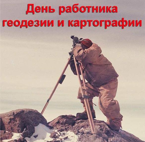 Фото на день геодезиста