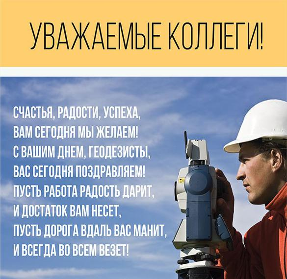 Открытка на день геодезиста со стихами в открытке