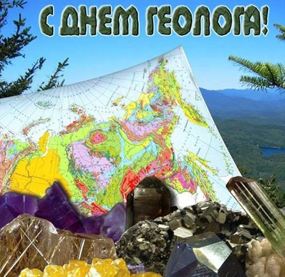 Электронная открытка на день геолога