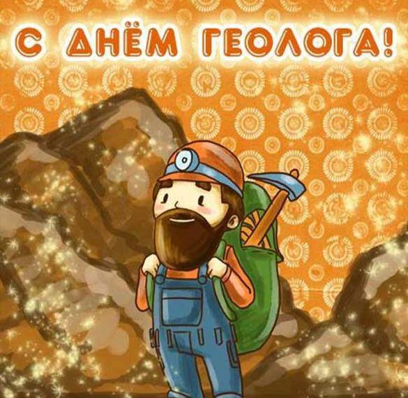 Открытка на день геолога