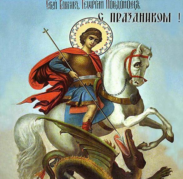 Картинка на день Георгия Победоносца 2018