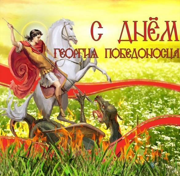 Картинка на день Георгия Победоносца 2019
