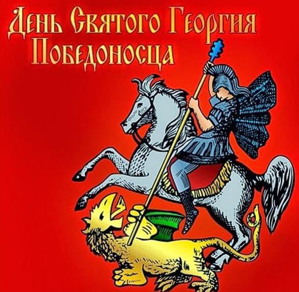 Картинка на праздник день Георгия Победоносца