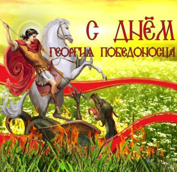 Открытка на день Георгия Победоносца