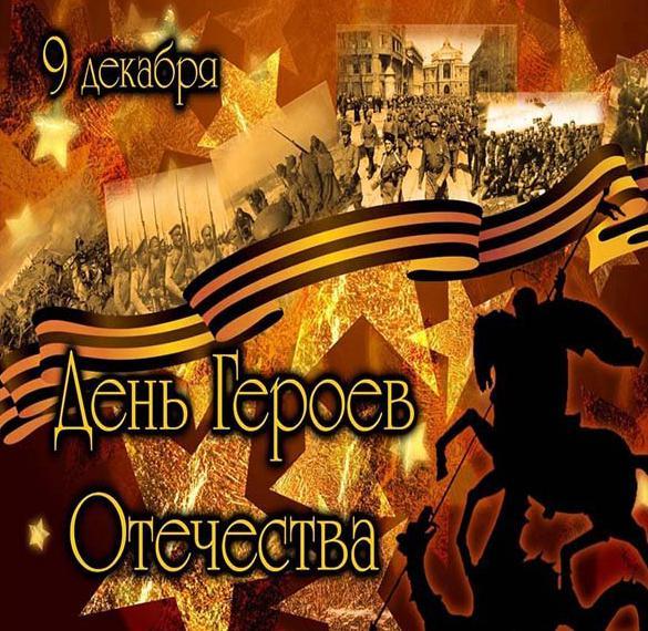 Картинка на праздник день героев отечества
