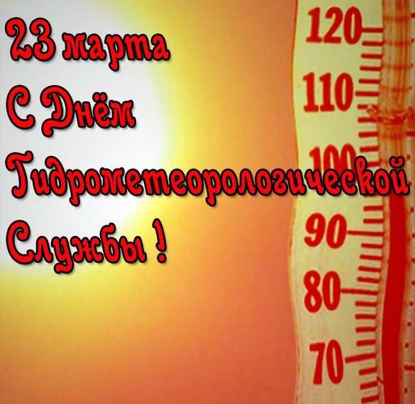 Картинка на день гидрометеорологической службы