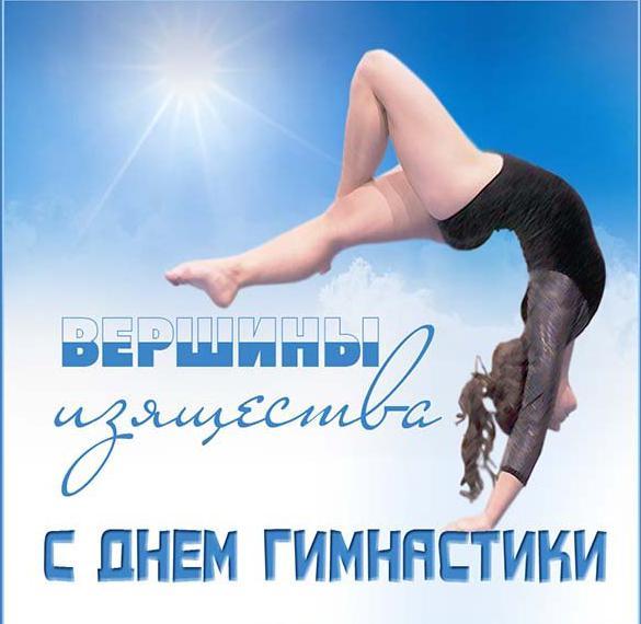 Открытка на день гимнастики