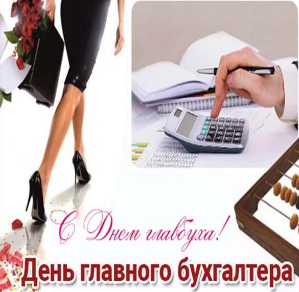 Картинка на день главного бухгалтера с красивым поздравлением