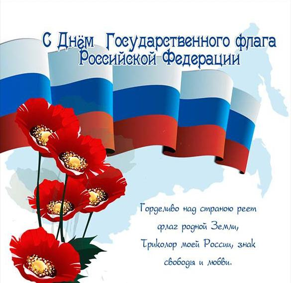 Картинка на день государственного флага
