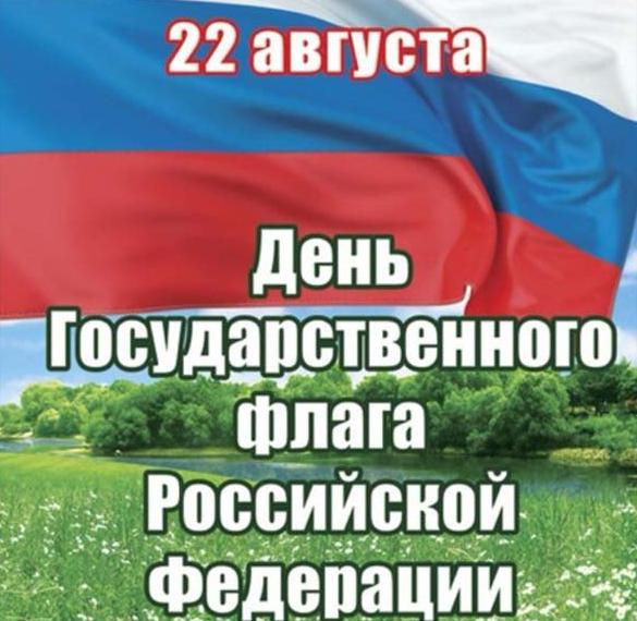 Картинка на день государственного флага РФ