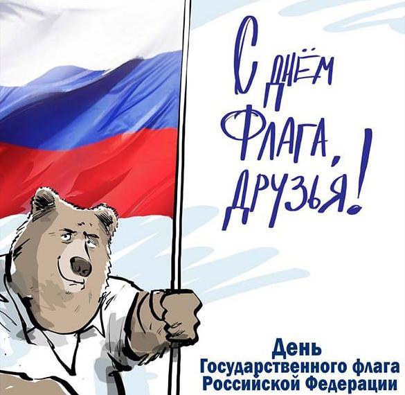 Картинка на день государственного флага России