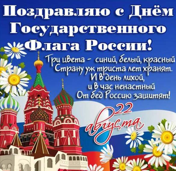Картинка на день государственного флага Российской Федерации