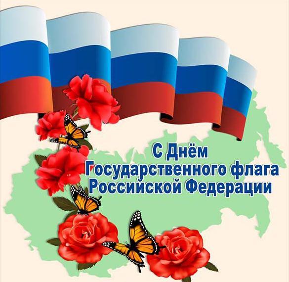 Красивая картинка на день государственного флага