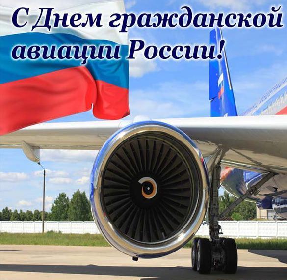 Фото на день гражданской авиации с поздравлением
