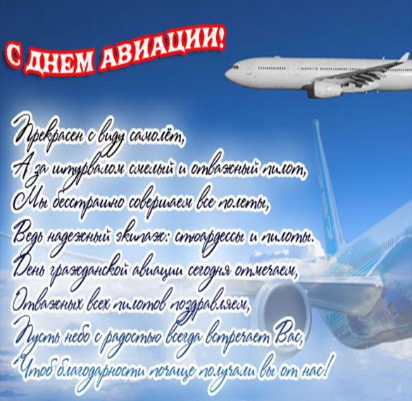 Открытка на день гражданской авиации с поздравлением