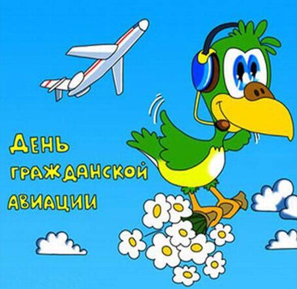 Прикольная картинка на день гражданской авиации
