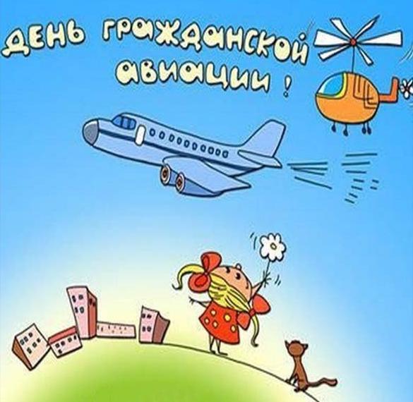 Картинка на день гражданской авиации России 2018