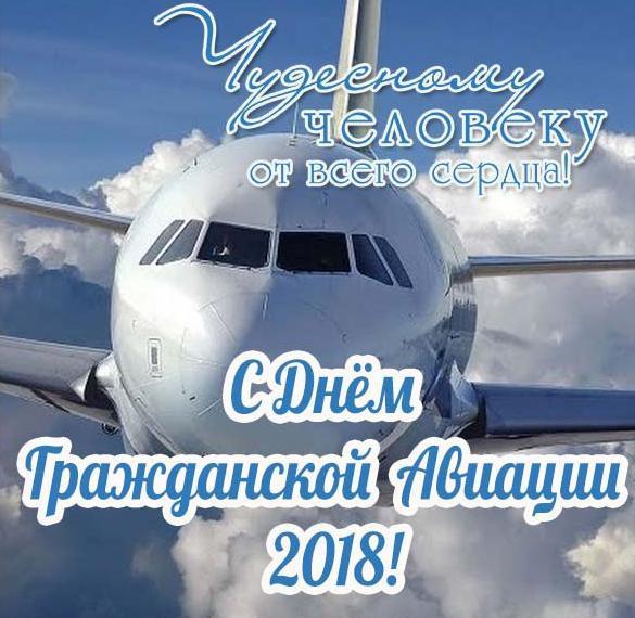 Поздравление в открытке на день гражданской авиации России 2018