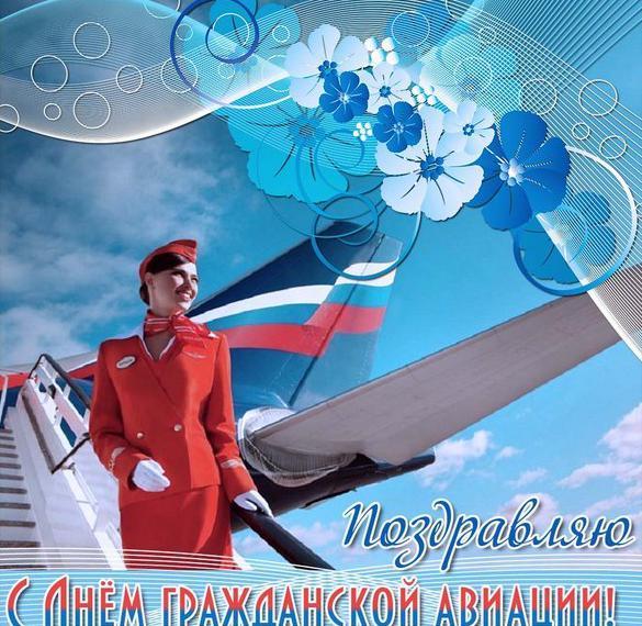 Картинка на день гражданской авиации России 2019