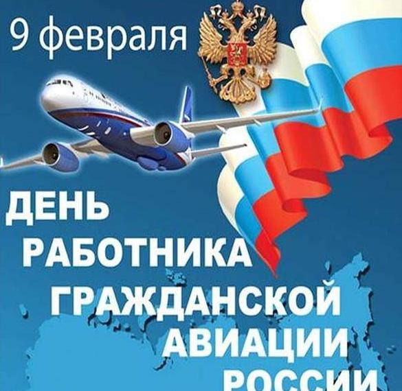 Открытка на день гражданской авиации России